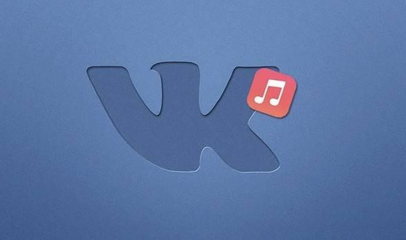 Миллионы людей привыкли слушать музыку ВКонтакте