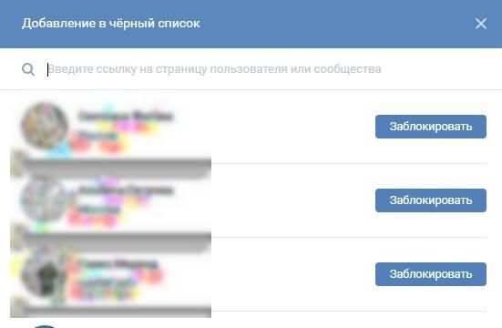Вот так можно заблокировать любого пользователя ВК для себя