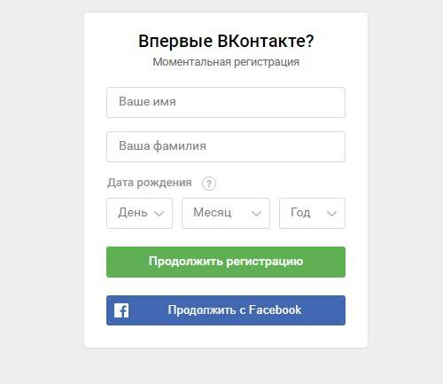 Форма моментальной регистрации на сайте vk.com