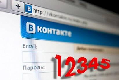 Грамотный пароль - залог безопасности Вашей странички ВК